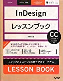 InDesignレッスンブック―InDesign CC/CS6/CS5.5/CS5/CS4対応