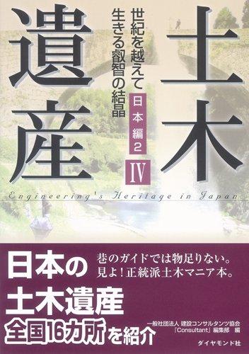 土木遺産Ⅳ---世紀を越えて生きる叡智の結晶 日本編2