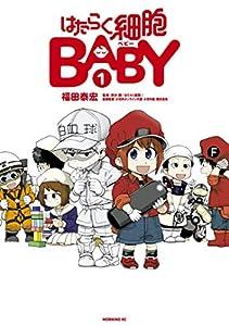 はたらく細胞BABY(1) (モーニングコミックス)