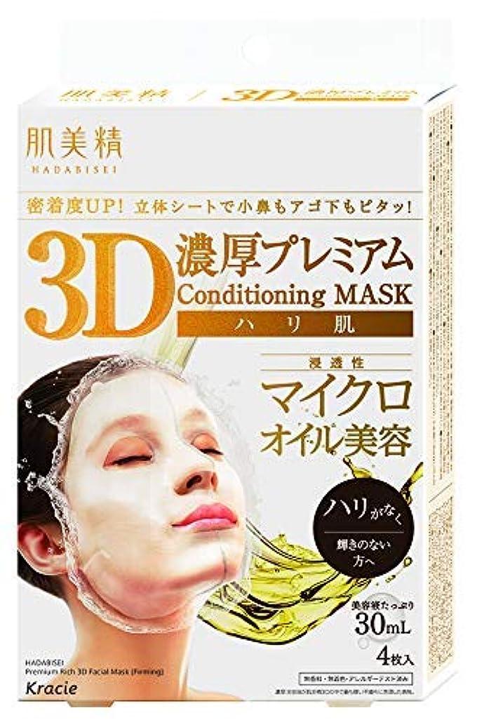 賃金口ひげ幾分肌美精 3D濃厚プレミアムマスク(ハリ肌) × 4個セット