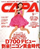 CAPA (キャパ) 2008年 08月号 [雑誌]