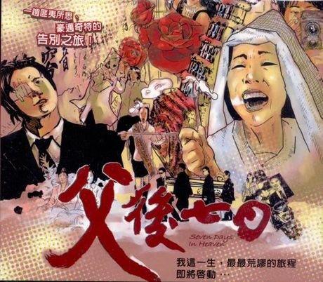 お父ちゃんの初七日 (父後七日) 台湾映画OST (台湾盤)