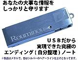 Amazon.co.jpUSBで管理する究極の自分整理ノート 「ルミナス USBメモリ版」 財産管理からお付合い情報にご自分の思いなど、すべてをUSB1本で一括管理