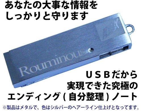 USBで管理する究極の自分整理ノート 「ルミナス USBメモリ版」 財産管理からお付合い情報にご自分の思いなど、すべてをUSB1本で一括管理