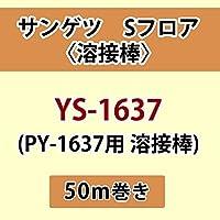 サンゲツ Sフロア 長尺シート用 溶接棒 (PY-1637 用 溶接棒) 品番: YS-1637 【50m巻】