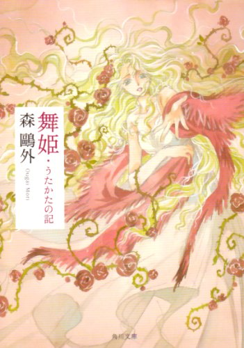 舞姫,うたかたの記 (角川文庫クラシックス も 1-1)の詳細を見る