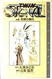小説 ツインシグナル〈Vol.1〉危険の標的 (COMIC NOVELS)