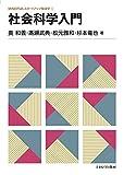 社会科学入門 (MINERVAスタートアップ経済学 1)