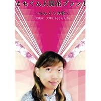 ともくん大開花プラン! ~ほんとうの愛編~ (∞books(ムゲンブックス) - デザインエッグ社)