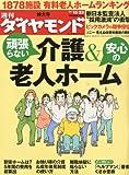 週刊 ダイヤモンド 2010年 10/23号 [雑誌]