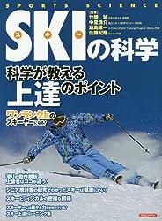 スキーの科学 (洋泉社MOOK SPORTS SCIENCE)