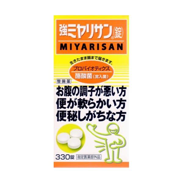 強ミヤリサン 錠 330錠 [指定医薬部外品]の商品画像