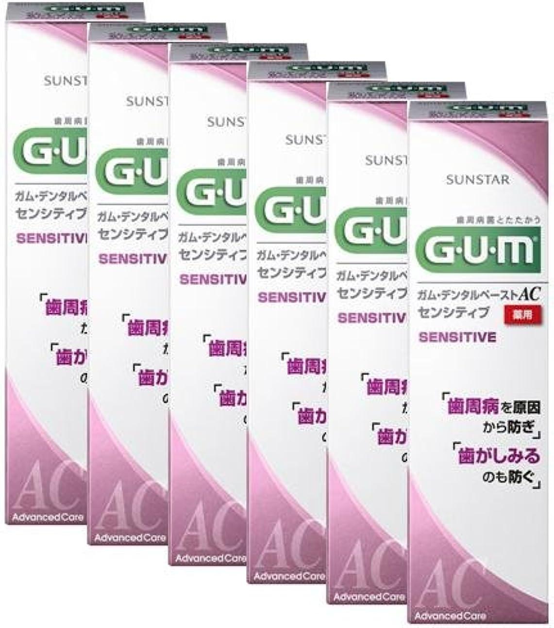 大学生飾り羽旅GUM(ガム) デンタルペーストAC センシティブ 85g 【医薬部外品】【6点セット】