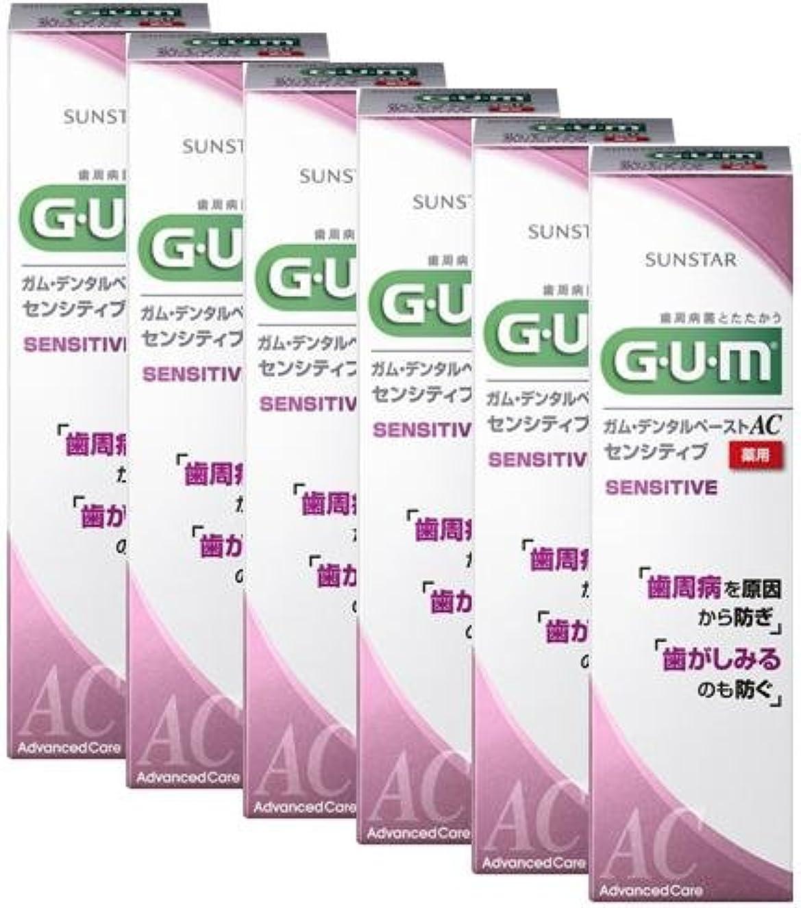 異議音声廃棄GUM(ガム) デンタルペーストAC センシティブ 85g 【医薬部外品】【6点セット】
