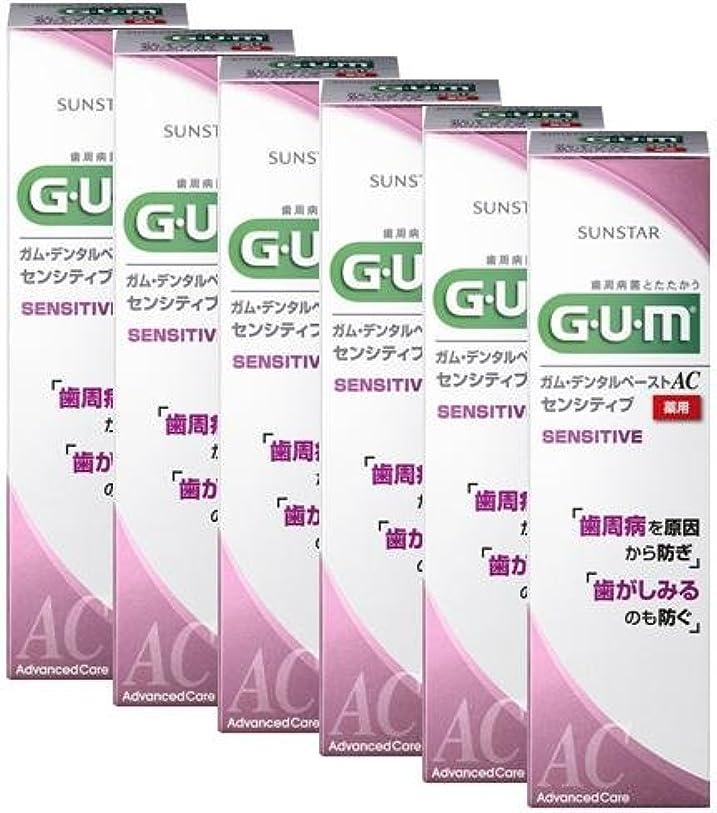 男性チャンバー自己GUM(ガム) デンタルペーストAC センシティブ 85g 【医薬部外品】【6点セット】