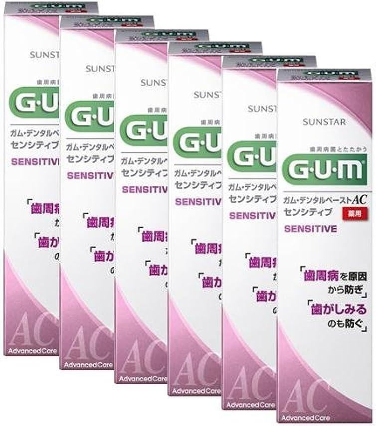 願望稼ぐ床GUM(ガム) デンタルペーストAC センシティブ 85g 【医薬部外品】【6点セット】