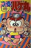 つるピカハゲ丸 12 (てんとう虫コミックス 1332)