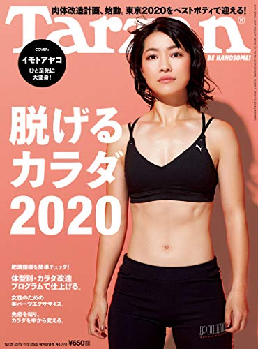 Tarzan(ターザン) 2020年1月9日号 No.778 [脱げるカラダ2020] [雑誌]