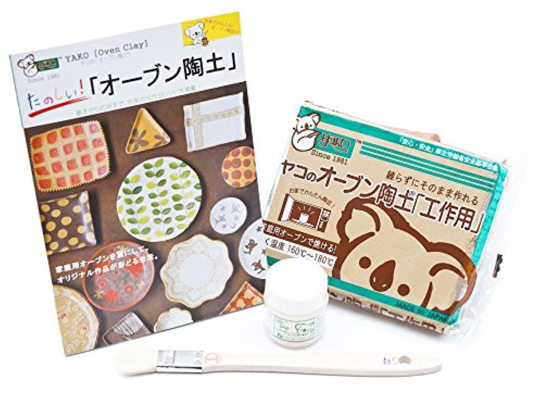 ヤコ オーブン陶土セット Basic