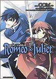 ロミオ×ジュリエット 2 (あすかコミックスDX)