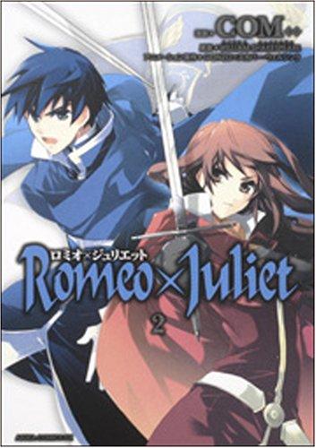 ロミオ×ジュリエット 第2巻 (あすかコミックスDX)の詳細を見る