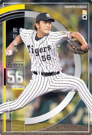 オーナーズリーグ23弾/OL23 074 T 松田遼馬 ST