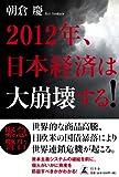 2012年、日本経済は大崩壊する!