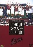 ラグビー三国史2003 早稲田ラグビー十年史 ~荒ぶる~ [DVD]