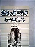 世界の新聞・通信社〈1〉激動の第三世界と大国のマスメディア (1980年) (マスコミシリーズ〈5〉)