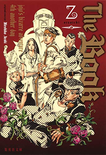 The Book ~jojo's bizarre adventure 4th another day~ (集英社文庫)