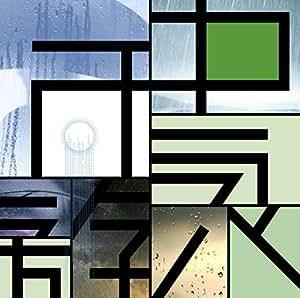 雨中遊泳(初回限定盤A)(DVD付)