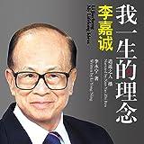 李嘉?:我一生的理念 - 李嘉誠:我一生的理念 [Li Jiacheng: My Lifelong Ideas]