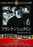 フランケンシュタイン [DVD]