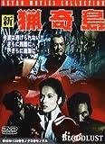 新 猟奇島 [DVD]