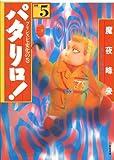 パタリロ! 5 (白泉社文庫)