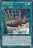 遊戯王 SECE-JP087-R 《転回操車》 Rare