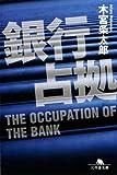 銀行占拠 (幻冬舎文庫)