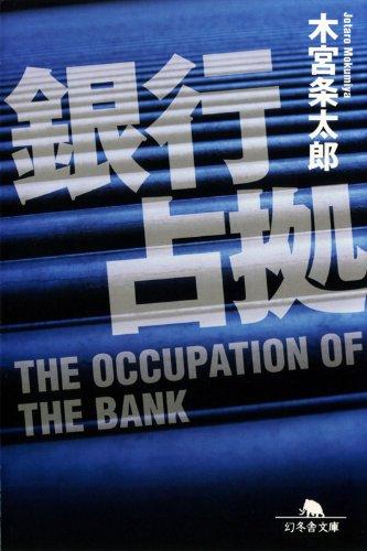 銀行占拠 (幻冬舎文庫)の詳細を見る