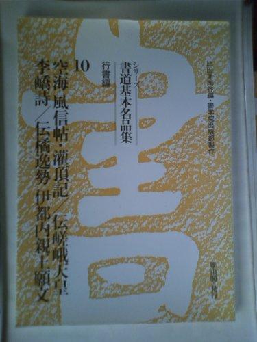 シリーズ書道基本名品集 (10)