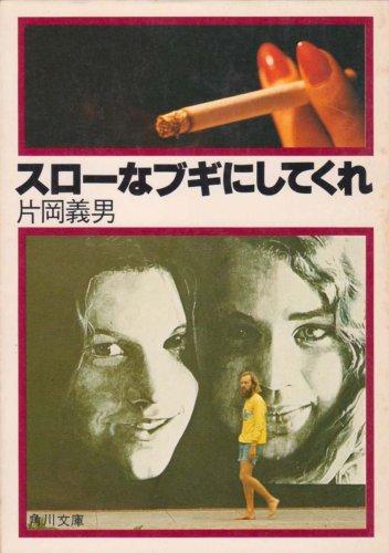 スローなブギにしてくれ (1979年) (角川文庫)の詳細を見る