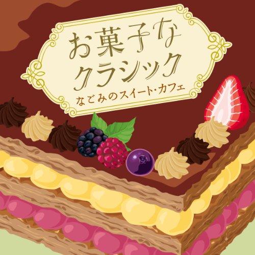 お菓子なクラシック~なごみのスイーツ・カフェ~