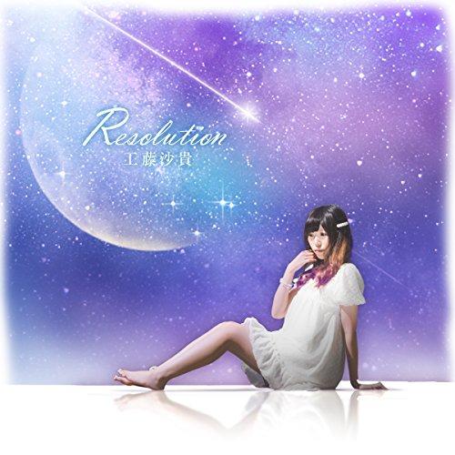 Amazon Music - 工藤沙貴のResol...