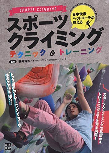 日本代表ヘッドコーチが教える スポーツクライミングテクニック&トレーニング