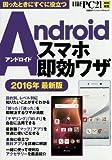 Androidスマホ即効ワザ 2016年最新版 (日経BPパソコンベストムック)
