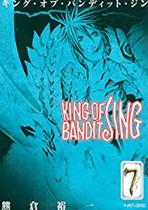 KING OF BANDIT JING 7巻 表紙画像