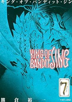 [熊倉裕一]のKING OF BANDIT JING(7) (マガジンZコミックス)