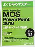 Microsoft Office Specialist Microsoft PowerPoint 2016 対策テキスト&問題集 (よくわかるマスター)