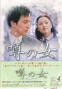 噂の女 DVD-BOX4