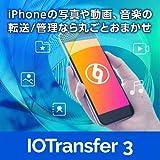 【体験版】 IOTransfer 3 【iPhoneの写真や動画、音楽の転送/管理なら丸ごとおまかせ】|ダウンロード版