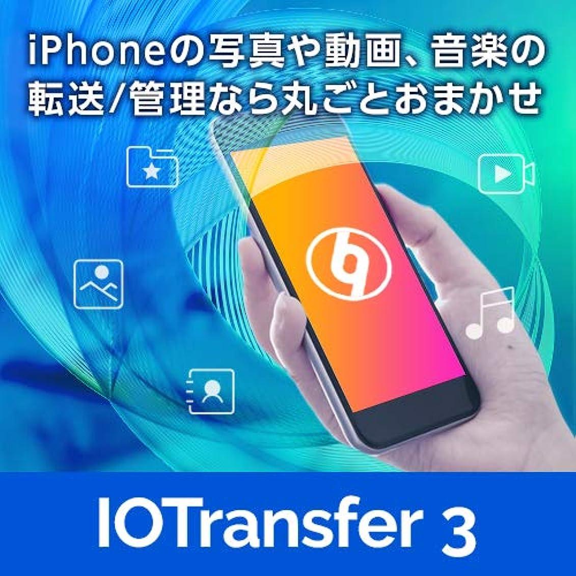 IOTransfer 3 PRO 3ライセンス 【iPhoneの写真や動画、音楽の転送/管理なら丸ごとおまかせ】|ダウンロード版